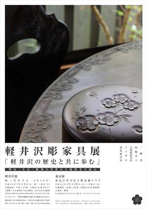 2011_karuizawabor.jpg